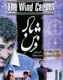 The Wind Carpet - Poster / Capa / Cartaz - Oficial 1