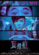 Delusion (Wang Xiang Zheng)