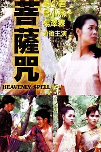 Heavenly Devil - Poster / Capa / Cartaz - Oficial 1