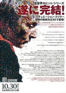 Jogos Mortais - O Final - Poster / Capa / Cartaz - Oficial 11