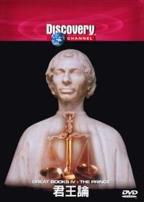 Grandes livros: Maquiavel o príncipe - Poster / Capa / Cartaz - Oficial 1
