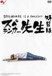 Professor Spelunker - Poster / Capa / Cartaz - Oficial 1