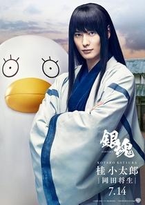 Gintama - Poster / Capa / Cartaz - Oficial 5