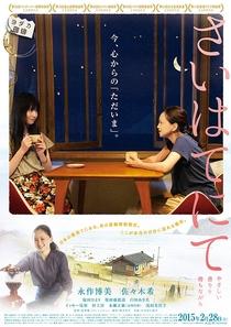 Saihate nite: Kakegae no Nai Basho - Poster / Capa / Cartaz - Oficial 1