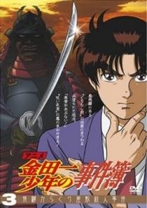 Kindaichi Shounen no Jikenbo - Poster / Capa / Cartaz - Oficial 1