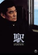 Eki Station (Eki Station)