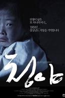 A Clear Night (Geochang Massacre - Bloody Winter)