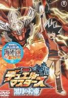 Duel Masters Movie 2: Lunatic God Saga (Duel Masters Movie 2: Lunatic God Saga)