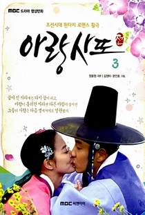 Arang and the Magistrate - Poster / Capa / Cartaz - Oficial 4