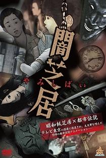 Yami Shibai (1ª Temporada) - Poster / Capa / Cartaz - Oficial 2