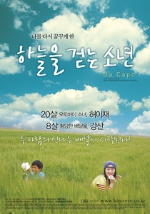 A Boy Who is Walking in the Sky - Poster / Capa / Cartaz - Oficial 1