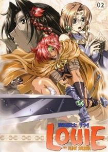 Mahou Senshi Louie - Poster / Capa / Cartaz - Oficial 8