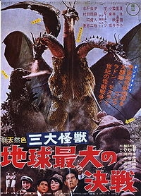 Ghidrah, o Monstro Tricéfalo - Poster / Capa / Cartaz - Oficial 2