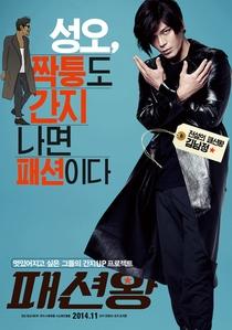 Fashion King - Poster / Capa / Cartaz - Oficial 4