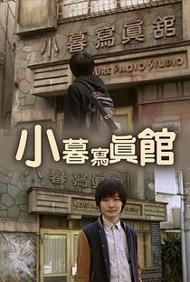 Kogure Shashinkan - Poster / Capa / Cartaz - Oficial 4