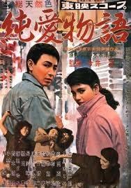 Jun'ai monogatari - Poster / Capa / Cartaz - Oficial 1