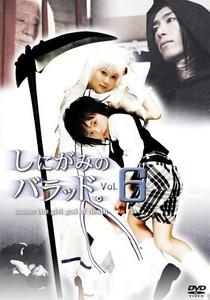 Shinigami no Ballad - Poster / Capa / Cartaz - Oficial 6
