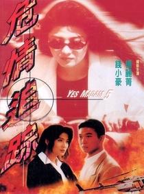 Yes Madam 5 - Poster / Capa / Cartaz - Oficial 1
