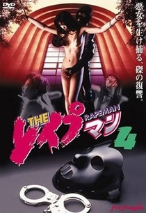 Rapeman 4 - Poster / Capa / Cartaz - Oficial 1