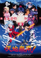 Tenchi Muyo! In Love (Tenchi the Movie - Tenchi Muyo In Love)