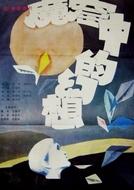 Visions From a Jail Cell (Mo Ku Zhong De Huan Xiang)