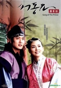 Ballad of Suh Dong / Seo Dong's Song - Poster / Capa / Cartaz - Oficial 2