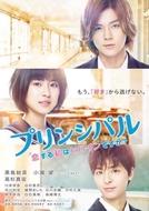 Principal ~Koi Suru Watashi wa Heroine  Desuka? (プリンシパル ~恋する私はヒロインですか?~)
