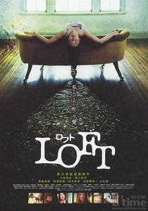 Loft - Poster / Capa / Cartaz - Oficial 1