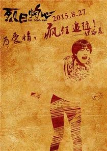 The Dead End - Poster / Capa / Cartaz - Oficial 8