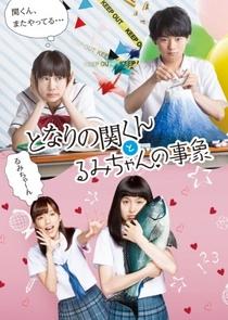 Tonari No Seki-Kun To Rumi-Chan No Jishou - Poster / Capa / Cartaz - Oficial 1
