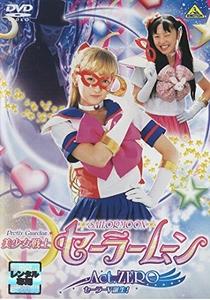 Pretty Guardian Sailor Moon: Act Zero - Poster / Capa / Cartaz - Oficial 2