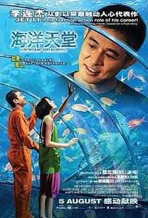 Paraíso no Oceano - Poster / Capa / Cartaz - Oficial 4