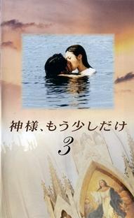 Kamisama Mou Sukoshi Dake - Poster / Capa / Cartaz - Oficial 3