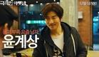 Korean Movie 극적인 하룻밤 (A Dramatic Night, 2015) 메인 예고편 (Main Trailer)