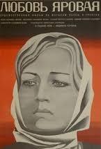 Lyubov Yarovaya - Poster / Capa / Cartaz - Oficial 1