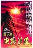 The Duel of the Century (Liu Xiao Feng zhi jue zhan qian hou)