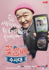 Grandpas Over Flowers Investigation Team - Poster / Capa / Cartaz - Oficial 5