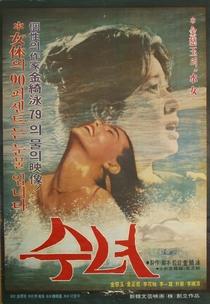Water Lady - Poster / Capa / Cartaz - Oficial 1