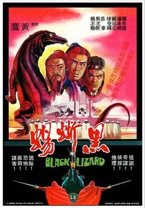The Black Lizard - Poster / Capa / Cartaz - Oficial 2