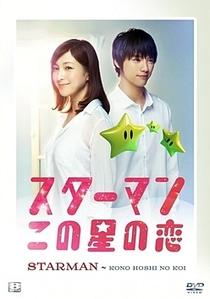 Starman: Kono Hoshi no Koi - Poster / Capa / Cartaz - Oficial 2
