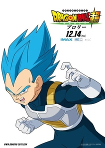 Dragon Ball Super: Broly - Poster / Capa / Cartaz - Oficial 8