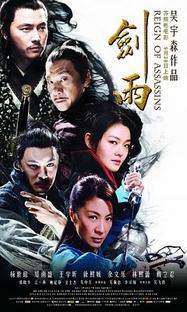 Reino dos Assassinos - Poster / Capa / Cartaz - Oficial 3