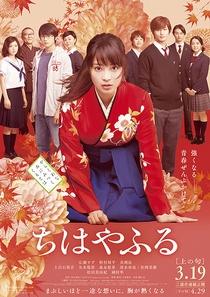 Chihayafuru - Poster / Capa / Cartaz - Oficial 1