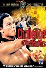 Desafio de Mestres - Poster / Capa / Cartaz - Oficial 1