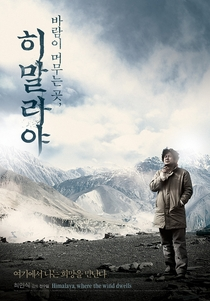 Himalaia - Terra dos Ventos - Poster / Capa / Cartaz - Oficial 1