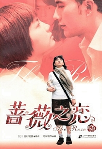 The Rose - Poster / Capa / Cartaz - Oficial 2