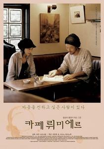 Café Lumière - Poster / Capa / Cartaz - Oficial 3