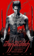 A peste negra (Phi Ha Ayodhaya (ผีห่าอโยธยา , a.k.a. The Black Death))