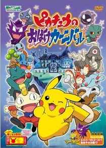 Pokémon - Festival Fantasma de Pikachu - Poster / Capa / Cartaz - Oficial 1