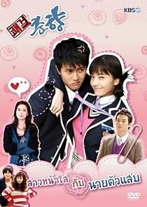 Delightful Girl Choon Hyang - Poster / Capa / Cartaz - Oficial 3